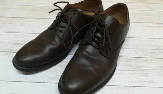 GUの革靴は思ったよりもかなり良い!?
