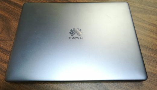 Huawei matebook13を半年使ってみたレビュー